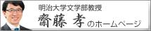 齋藤孝先生ホームページ